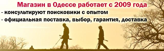 Купить металлоискатель в Одессе